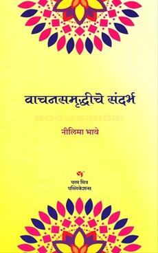 Vachansamruddhiche Sandarbh