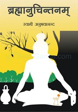 Brahmanuchintanam