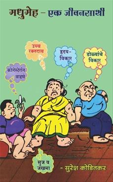 Madhumeh Ek Jeevansathi