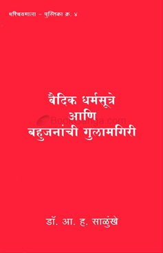 Vaidik Dharmsutre Ani Bahujananchi Gulamgiri Parichaymala Pustika Kra. 4