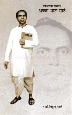 Prabodhanacha Deepstambha Anna Bhau Sathe