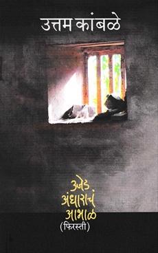 Ujed Andharach Abhal ( Firasti )