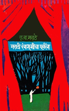 Marathi Rangbhumicha Purvarang