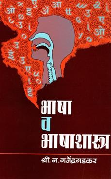 Bhasha V Bhashashastra