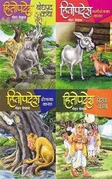 Hitopadesh Malika 4 Pustakancha Sanch