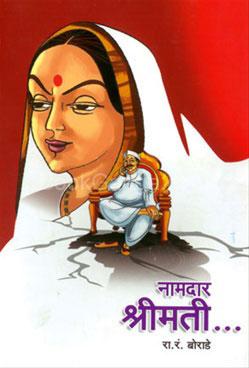 Namdar Shreemati