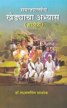 Samajshastriya Khedyacha Abhyas
