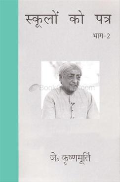 Schoolon Ko Patr Bhag - 2