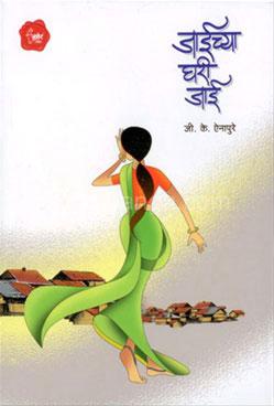 Jaichya Ghari Jai
