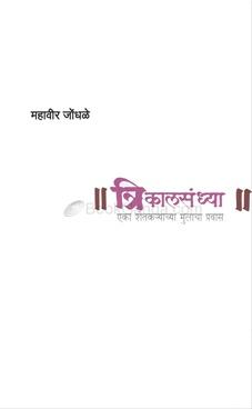 Trikalsandhya