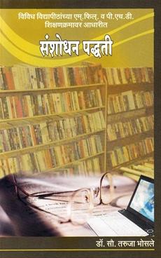 Sanshodhan Padhati