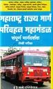 महाराष्ट्र राज्य मार्ग परिवहन महामंडळ संपूर्ण मार्गदर्शक