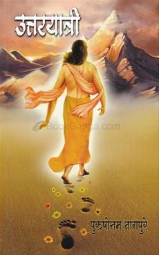 Uttaryatri