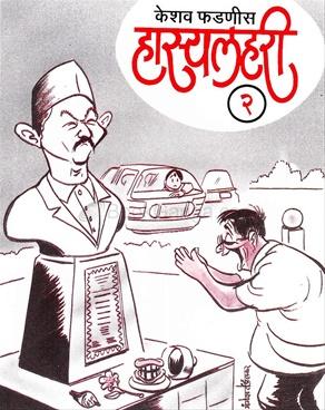 Hasyalahari Bhag 2