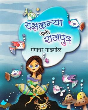 Yakshkanya Ani Rajputra