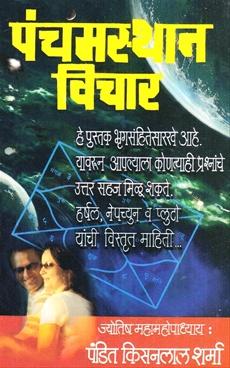 Panchamsthan Vichar