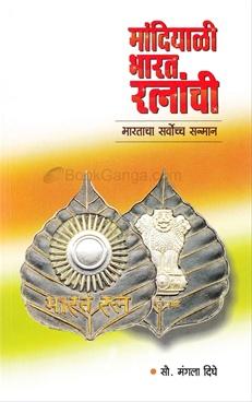Mandiyali Bharat Ratnanchi