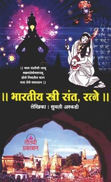 Bharatiy Stri Sant Ratne