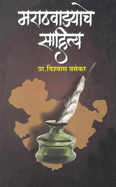 Marathawadyache Sahitya
