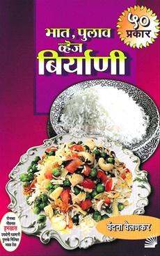 भात पुलाव व्हेज बिर्याणी ५० प्रकार