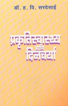 Prakrutisvasthya Ani Dincharya