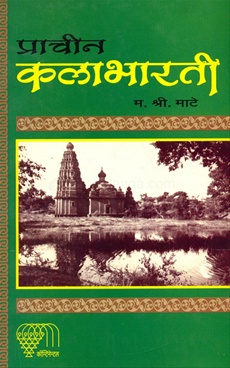 Prachin Kala Bharati