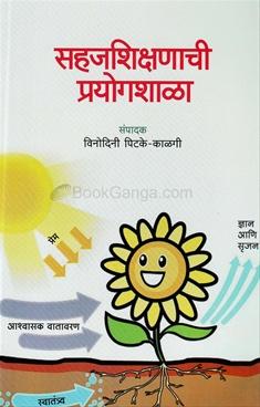 Sahajshikshanachi Prayogshala