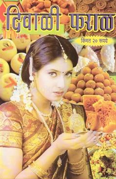 Diwali Faral (2011)
