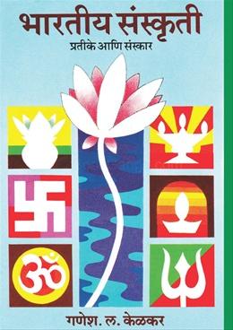 Bhartiya Sanskruti Pratike Ani Sanskar