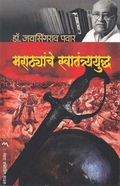 Marathyanche Swatantryayuddha