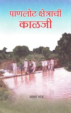 Panlot Kshetrachi Kalaji