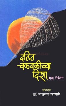 Dalit Chalavalichya Disha
