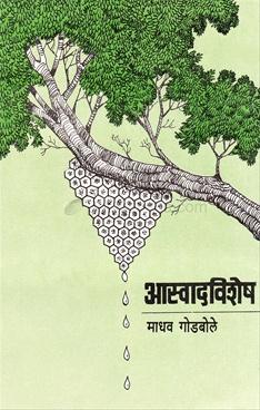 Aaswadvishesh
