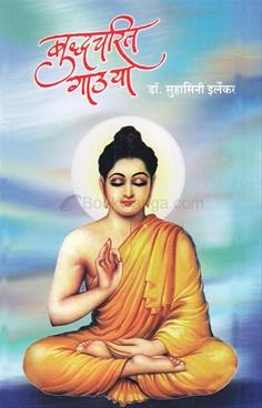 Budhha charit gauya