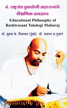 V. Rashtrasant Tukadoji Maharajanche Shaikshanik Tatvadnyan