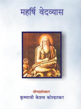 Maharshi Vedvyas