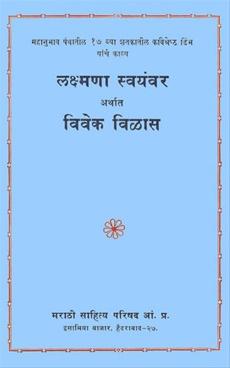 Lakshmana Swayanvar Arthat Vivek Vilas