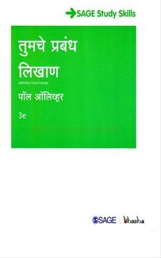 Tumche Prabandh Likhan