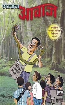 Chhotyancha Avaj 2016