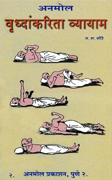 Vrudhankarita Vayam
