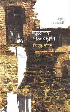 Kalachya Paulkhuna