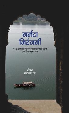 Narmada Niranjani