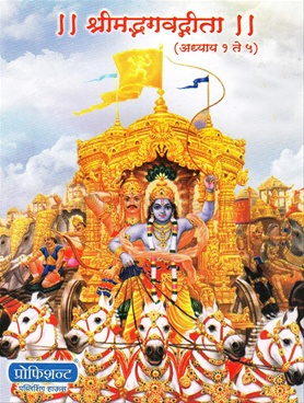 Shrimadbhagavadgita 1 Te 5