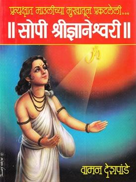 Sopi Dnyaneshwari