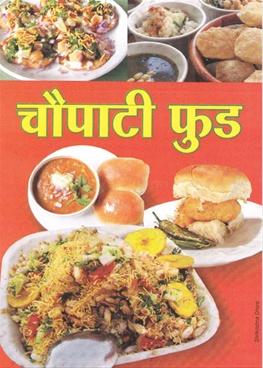 Chaupati Food