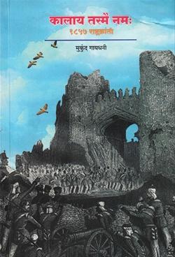 Kalay Tasmai Namaha - 1857 Rashtrakranti