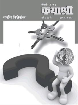 Kathashri 2013