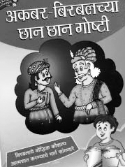 Akabar- Birabalachya Chhan Chhan Goshti - Bhag 1
