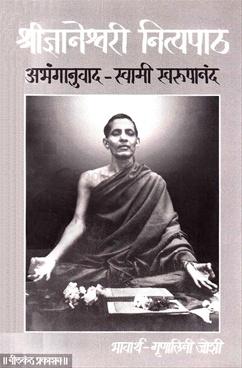 Shreednyaneshwari Nityapath
