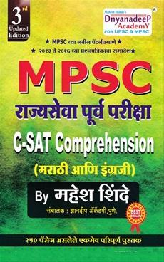 MPSC Rajyaseva Purva Pariksha CSAT Comprehension
